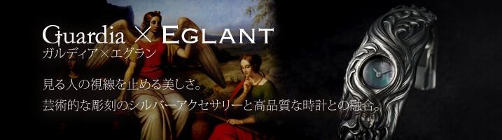 Guardia × EGLANT