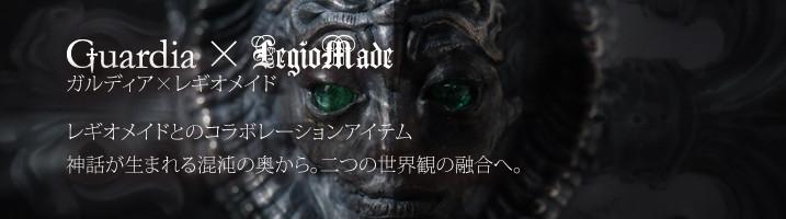 Guardia × LegioMade