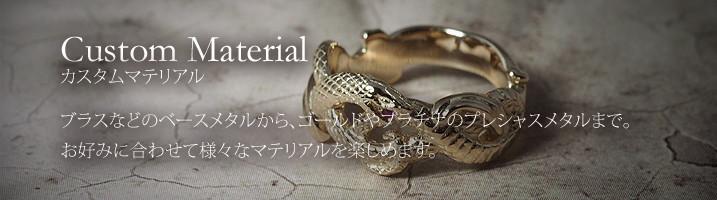 Custom Material